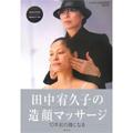 田中宥久子の造顔マッサージ