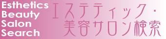 エステ・美容サロン検索/ロゴ